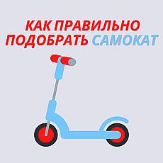 Как правильно подобрать самокат для ребенка в интернет-магазине TOPovik.com.ua