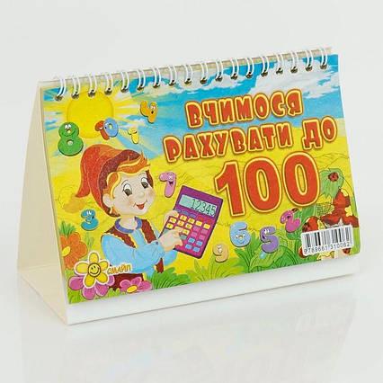 """Книжка """"Вчимося рахувати до 100"""" 978-966-1310-06-2 (20)"""