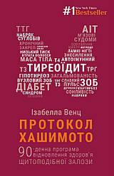 Книга Протокол Хашимото. 90-денна програма відновлення здоров'я щитоподібної. Автор - Ізабелла Венц (BookChef)