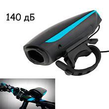 Электронный звонок для велосипеда, гудок, 140дБ, клаксон