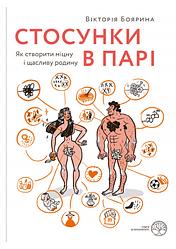 Книга Стосунки в парі. Як створити міцну і щасливу батьківщину. Автор - Вікторія Боярина (Yakaboo) (з