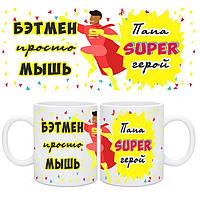 Чашка Папа Бэтмен / Кружка Татові