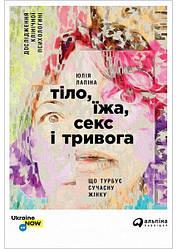 Книга Тіло, їжа, секс, секс і тривога: Що непокоїть сучасну жінку. Автор - Юлія Лапіна (Альпіна) (з клапанами)