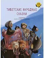 Тибетские народные сказки