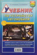 ПІДРУЧНИК З будови АВТОМОБІЛЯ С. Ф. Зеленін, В. А. Молоков