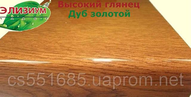 400 мм - Дуб золотой подоконник пластиковый Глянец Elyzium Plast (Элизиум Пласт)
