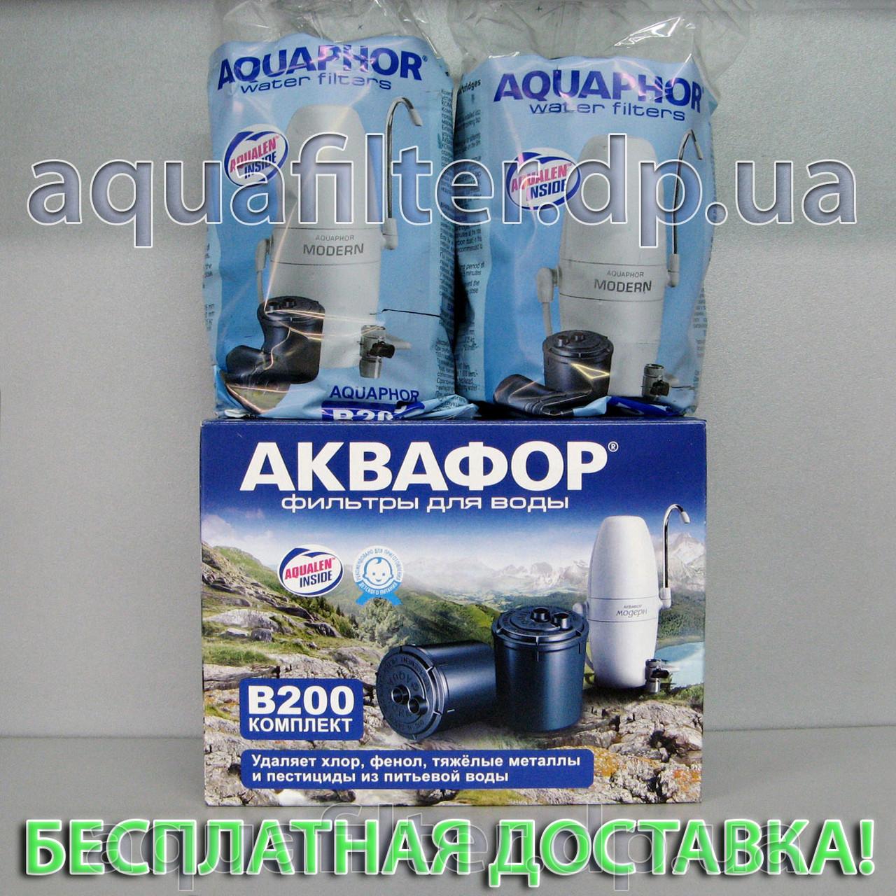 Комплект картриджей АКВАФОР Модерн В200 без умягчения 4000 л