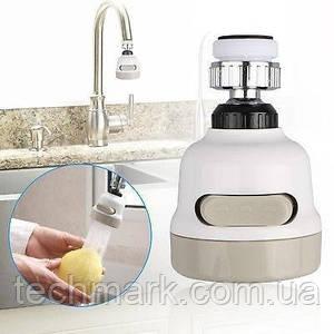 Экономитель води Water Saver NEW 360 градусів, насадка на кран (аератор)