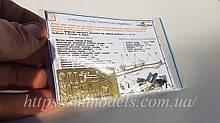 Універсальний набір пневматичного обладнання для вантажних вагонів епохи СЖД, масштабу 1:87