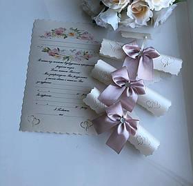 """Запрошення на весілля у свитках """"LOVERS"""" бантик пудра"""