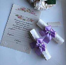 """Запрошення на весілля у свитках """"LOVERS"""" лілові"""