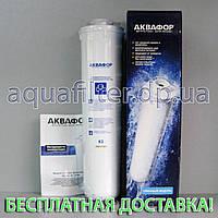 Картридж АКВАФОР К3 (К1-03) быстросъемный, фото 1
