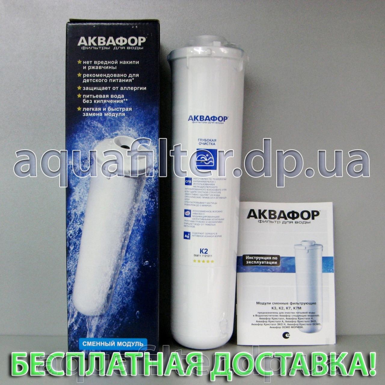 Картридж АКВАФОР К2 (К1-02) быстросъемный