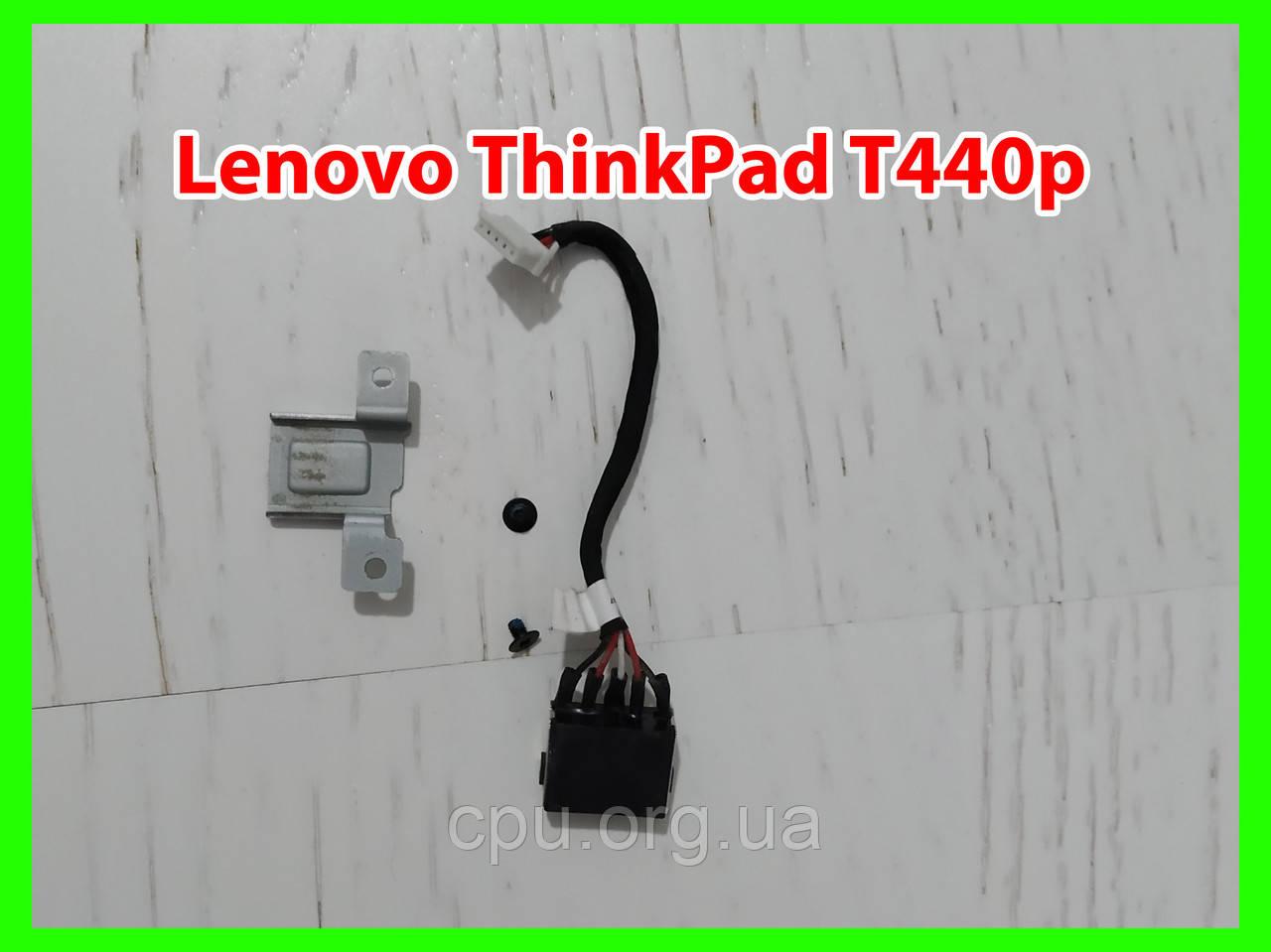 Роз'єм / гніздо живлення power cable Lenovo ThinkPad T440p