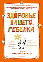 Здоровье вашего ребенка. Книга для разумных родителей, 978-5-496-01005-4 (топ 1000)