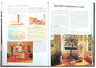 Внутренняя отделка. Пол, стены, мебель, 978-5-366-00545-6, 9785366005456 (топ 1000)