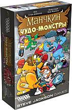 Настольная игра Hobby World Манчкин Чудо монстры 1720, КОД: 2439579