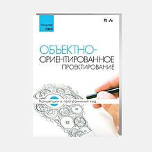 Об'єктно-орієнтоване проектування: концепції та програмний код