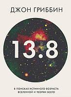 Джон Гриббин 13.8. В поисках истинного возраста Вселенной и теории всего