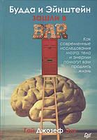 Гай Джозеф Эль Будда и Эйнштейн зашли в бар. Как современные исследования мозга, тела и энергии помогут вам