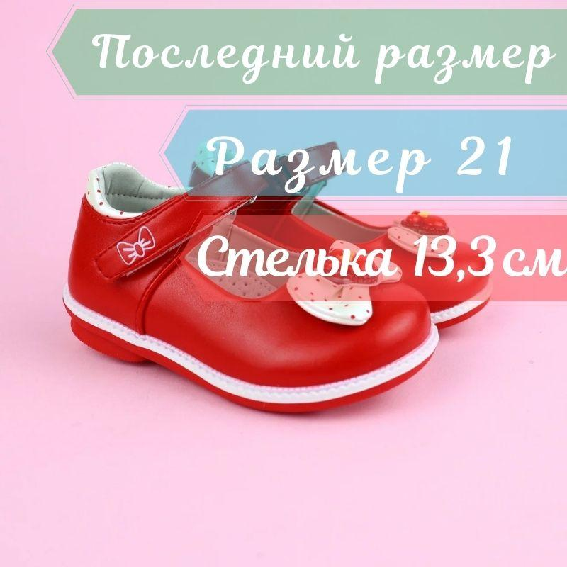 Червоні туфлі для дівчинки Тому.м розмір 21