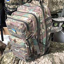 Рюкзак тактичний мультикам 50л