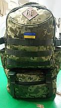 Рюкзак тактический пиксель на 45л