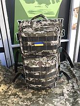 Рюкзак тактический пиксель 50л