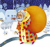 Вітаємо з Днем Святого Миколая!!!