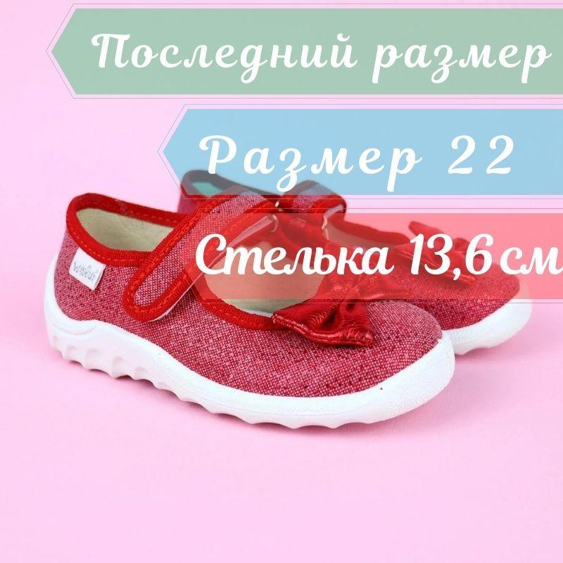 Текстильные красные тапочки Катя тм Waldi размер 22