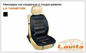 Накидка на сиденье с подогревом, черная 60вт/12в LAVITA LA 140401BK