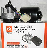 Моторедуктор стеклоочистителя ГАЗ 3307, ЗИЛ 12В 7,2Вт <ДК>