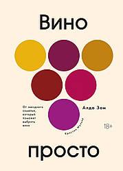 Книга Wine Simple. Цілком зрозумілий путівник світом вина. Автор - Альдо Сом (Yakaboo)