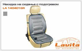 Накидка на сиденье с подогревом, серая 60вт/12в LAVITA LA 140401GR