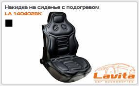 Накидка на сиденье с подогревом, черная 60вт/12в LAVITA LA 140402BK