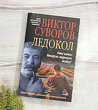 Суворов Ледокол