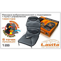 Накидка на сиденье массажная двухсторонняя 12В. Lavita LA 140411B/G