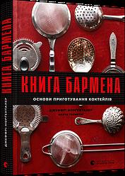 Книга Книга бармена. Основи приготування коктейлів. Автор - Морґенталер Джеффрі, Голмберг Березня (ВСЛ)