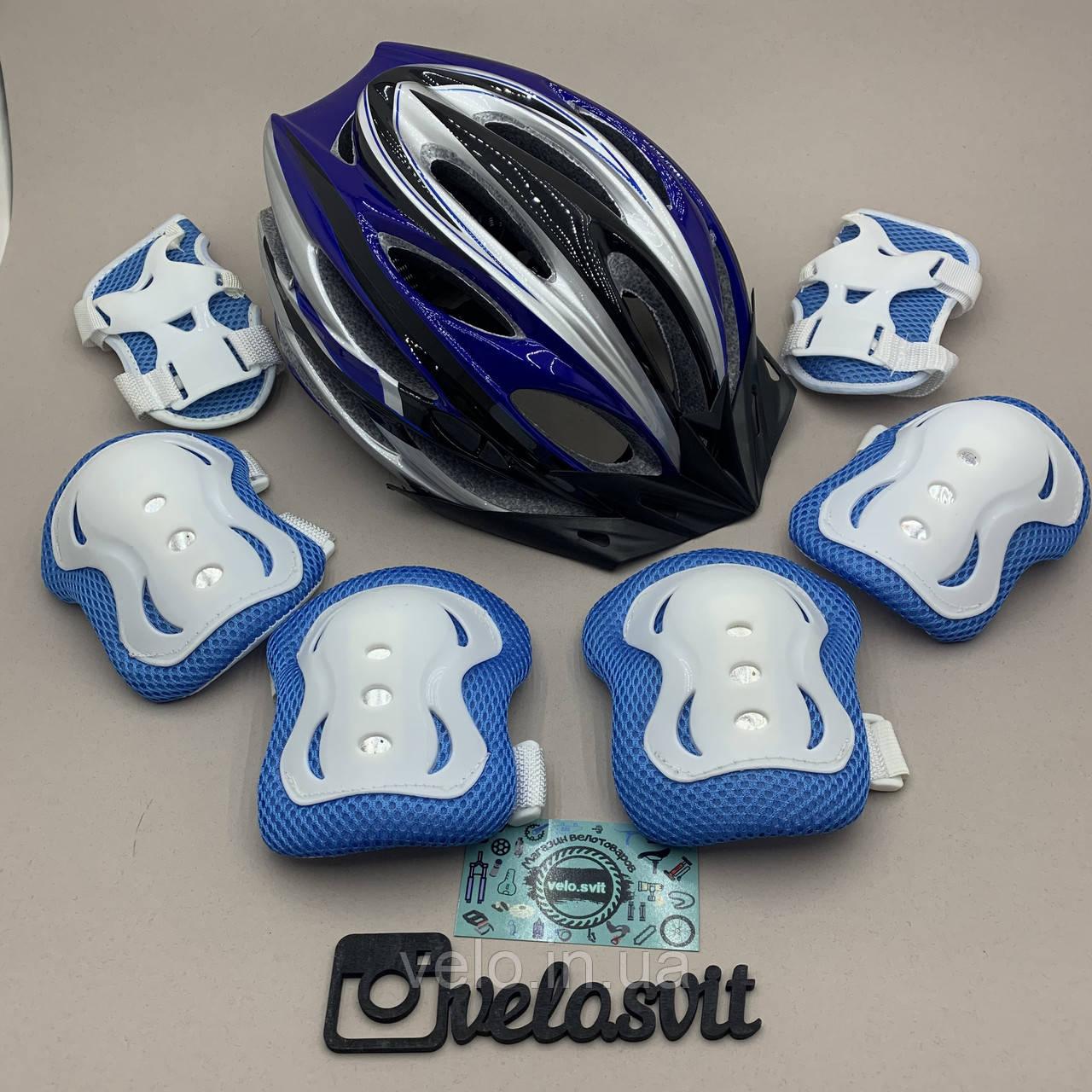 Комплект защиты для взрослых, налокотники, наколенники, перчатки+ШЛЕМ