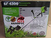 Бензокоса БЕЛОРУС БГ-6300 ( 4-х тактная) NEW
