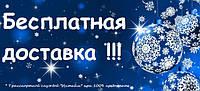 Новогодняя акция !!!