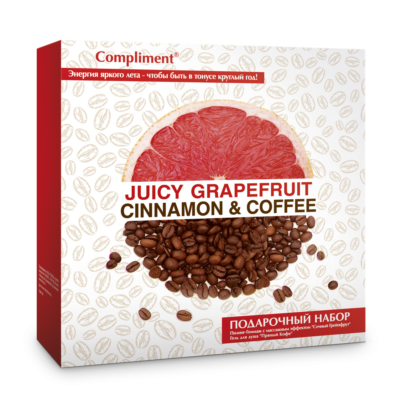 Гель для душа - пряный кофе, пилинг-гоммаж с массажным эффектом - сочный грейпфрут Compliment