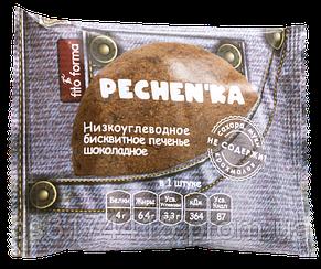 Низкоуглеводное бисквитное печенье Fito Forma Pechen'ka Шоколадное (40 грамм)