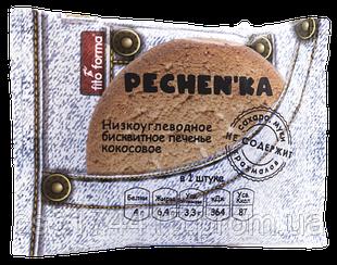 Низкоуглеводное бисквитное печенье Fito Forma Pechen'ka Кокосовое (40 грамм)