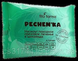 Низкоуглеводное ореховое печенье Fito Forma  Pechen'ka в Шоколаде (50 грамм)