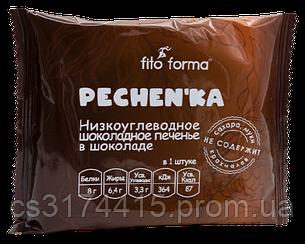 Низкоуглеводное шоколадное печенье Fito Forma Pechen'ka в Шоколаде (50 грамм)