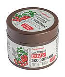 Сахарный скраб-эксфолиант для тела брусника и моринга антиоксидантный Compliment 400 мл., фото 2