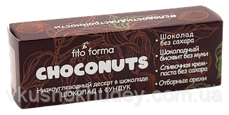 Низкоуглеводный десерт Fito Forma Choconuts Шоколад и Фундук (50 грамм)