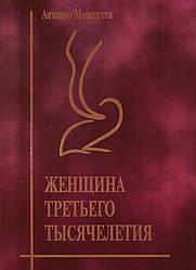 Книга Жінка третього тисячоліття. Автор - Антоніо Менегетті (Онтопсихологія) (тверд.)
