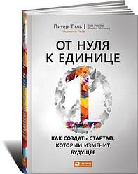 Книга Від нуля до одиниці. Як створити стартап, який змінить майбутнє. Автор - Пітер Тіль (Альпіна) (2021)